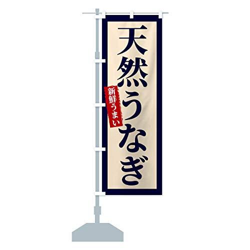 天然うなぎ のぼり旗 サイズ選べます(ショート60x150cm 左チチ)
