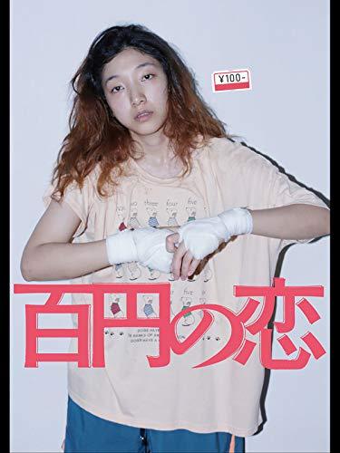 『百円の恋』のトップ画像