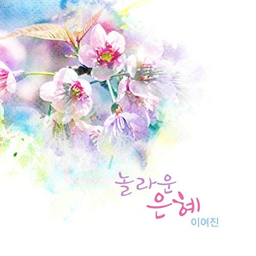 Lee Yeojin