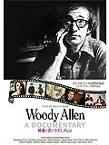 Woodey Allen A DOCUMENTARY 映画と恋とウディ・アレン 【レンタル落ち】 image