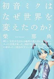 後半 ボカロ 年代 2010 日本のテレビアニメ作品一覧 (2010年代
