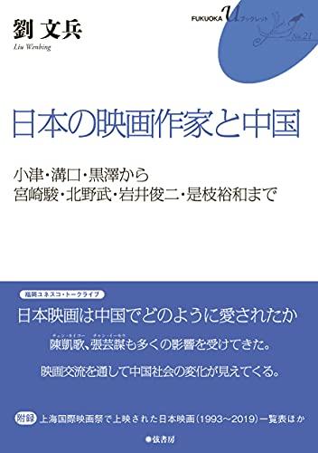 日本の映画作家と中国 (FUKUOKA uブックレット)