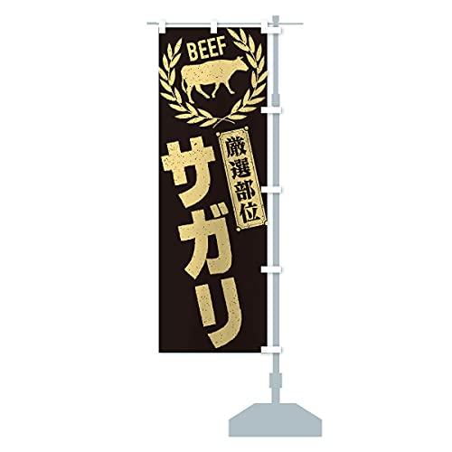 サガリ/牛肉・焼肉・部位・肉屋 のぼり旗 サイズ選べます(コンパクト45x150cm 右チチ)