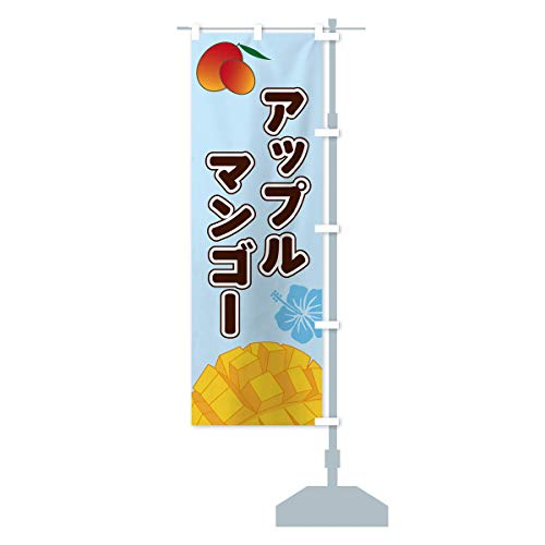 アップルマンゴー のぼり旗 サイズ選べます(ジャンボ90x270cm 右チチ)
