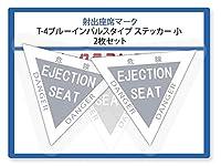 射出座席マーク T-4ブルーインパルス タイプ (小) / シール s1