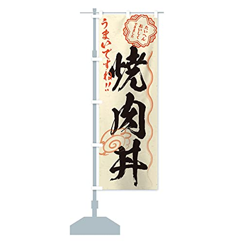 焼肉丼/習字・書道風 のぼり旗 サイズ選べます(ショート60x150cm 左チチ)