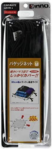 カーメイト カーゴネット inno バゲッジネット M ブラック IN519-5
