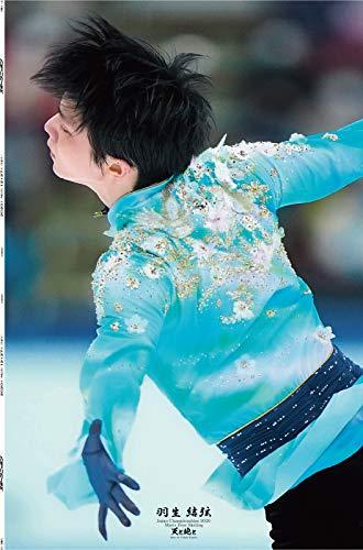 『羽生結弦選手ポスター 4枚セット (新聞拡大版写真)』のトップ画像