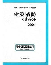 建築消防advice 2021