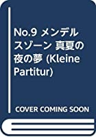 No.9 メンデルスゾーン 真夏の夜の夢 (Kleine Partitur)