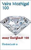 Vaira Mozhigal 100: வைர மொழிகள் 100 (Tamil Edition)