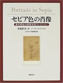 セピア色の肖像―幕末明治名刺判写真コレクション