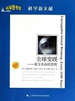 全球变暖——科学图书馆科学新文献