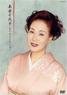 島倉千代子 DVDコレクション