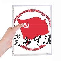 中国の愛国党のエンブレム 硬質プラスチックルーズリーフノートノート