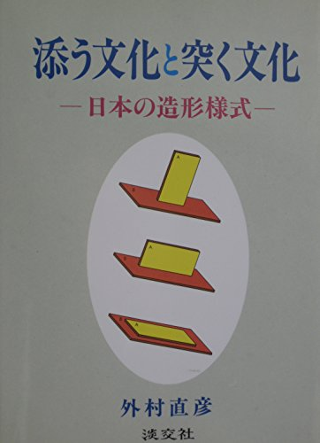 添う文化と突く文化―日本の造形様式の詳細を見る