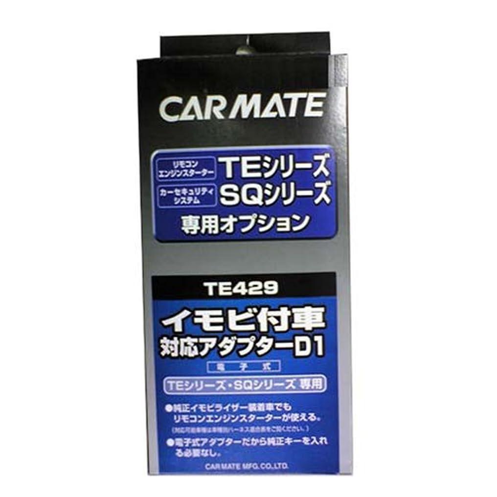 列挙するカウントアップ油カーメイト エンジンスターター用オプション アダプター ダイハツ用 イモビ付車対応 TE429