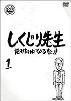 しくじり先生 俺みたいになるな!!  DVD 第1巻
