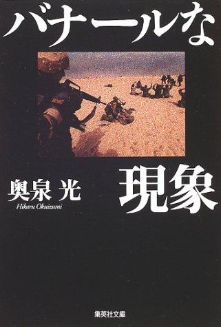 バナールな現象 (集英社文庫)