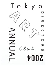 ADC年鑑〈2004〉 (ADC TOKYO ART DIRECTOR'S CLUB ANNUAL)