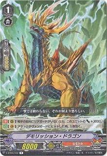 カードファイト!! ヴァンガード/V-BT03/042 デモリッション・ドラゴン R
