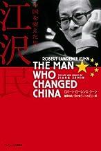 中国を変えた男 江沢民