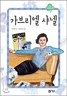 Gabriel Chanel (Korean Edition)