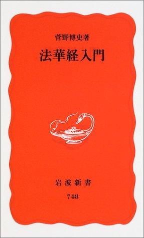 法華経入門 (岩波新書)