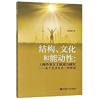 结构、文化和能动性:上海外来女工抗逆力研究——基于生活史的一种解读