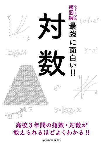ニュートン式 超図解 最強に面白い!! 対数