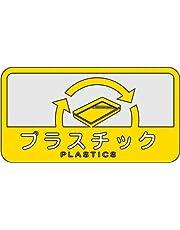 山崎産業 ゴミ箱用 分別シール C 幅12.7cm×高さ6.8cm プラスチック 109845