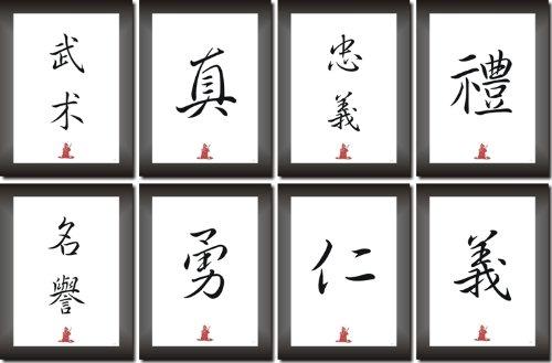 Unbekannt Wushu und die 7 Regeln DER Samurai in chinesischen - japanischen Kanji Kalligraphie Schriftzeichen als Bilderset mit 8 Bildern im Set. Asiatische Deko Bilder als Kunstdrucke.