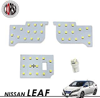 日産 リーフ LED ルームランプ セット [H29.10~ 全グレード適合] 【一年保証】【車検対応】【カラー取説・専用工具付】