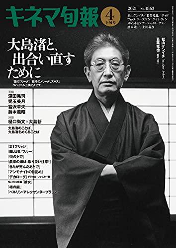 キネマ旬報 2021年4月下旬号 No.1863