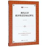 现代汉语批评性话语标记研究