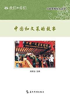 我们和你们:中国和文莱的故事(中文版)You and Us: Stories of China and Brunei (Chinese Edition)