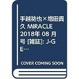 手越祐也×増田貴久 MIRACLE 2018年 08 月号 [雑誌]: J-GENERATION 増刊