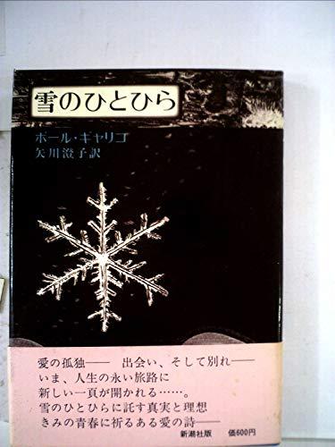 雪のひとひら (1975年)