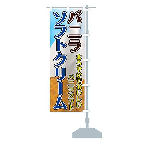 バニラソフトクリーム のぼり旗 サイズ選べます(コンパクト45x150cm 右チチ)