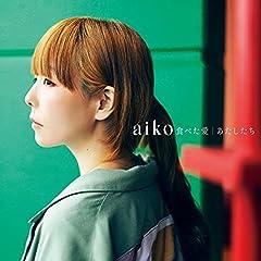 aiko「あたしたち」のCDジャケット