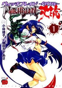 ウィッチブレイド丈琉 1 (チャンピオンREDコミックス)の詳細を見る