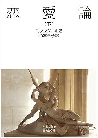 恋愛論(下) (岩波文庫)