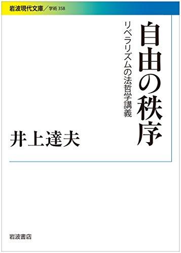 自由の秩序――リベラリズムの法哲学講義 (岩波現代文庫)