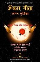 Omkar Gita Rahasya Kunjika (Ancient Kriya Yoga Tantric Scripture)