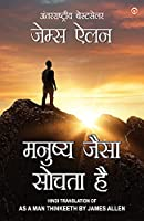 As a Man Thinketh in Hindi (मनुष्य जैसा सोचता है: Manushya jaisa sochta hai) The International Best Seller