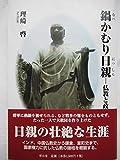 鍋かむり日親ー仏教と政治権力 (偉人発掘シリーズ)