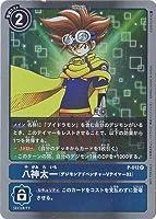 デジモンカードゲーム P-012 八神太一(デジモンアドベンチャー Vテイマー01) P