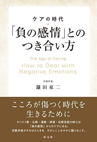 ケアの時代「負の感情」とのつき合い方