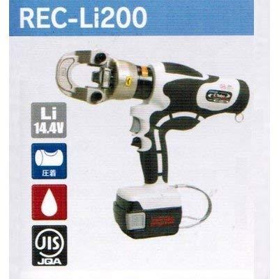 泉精器製作所 充電式油圧圧着工具(裸圧着専用) REC-Li200