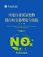 火电行业氮氧化物排污权交易理论与实践